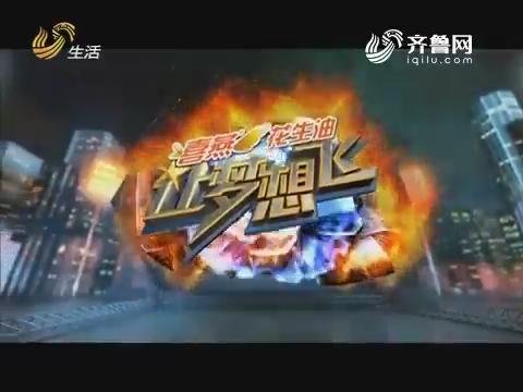 20170114《让梦想飞》:崔明凯唯美水晶球表演 汪洋带着铅球来互动