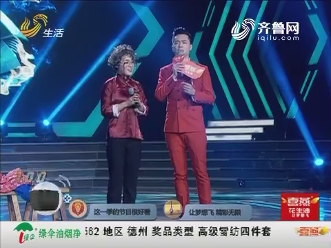 让梦想飞:张蕾临场与母亲互动表演当场泪崩