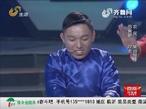 让梦想飞:田崇新全新魔术表演令人眼前一亮