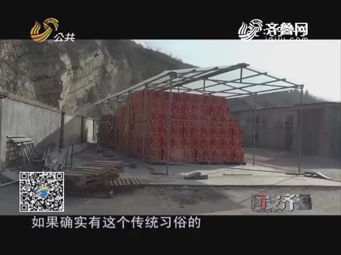20170114《问安齐鲁》:督查烟花爆竹企业 加强山东省安全管控