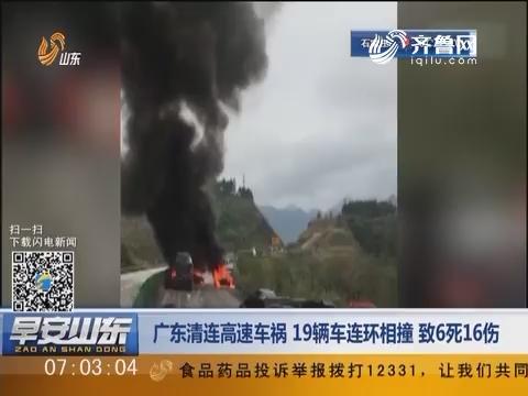 广东清连高速车祸 19辆车连环相撞致6死16伤
