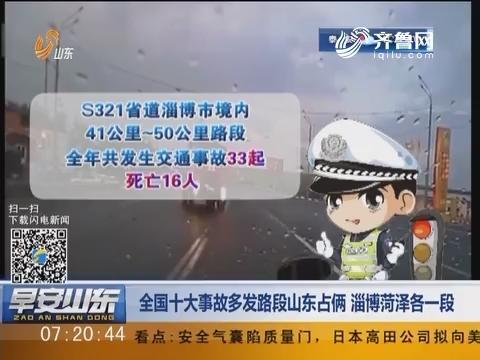 全国十大变乱多发路段山东占俩 淄博菏泽各一段