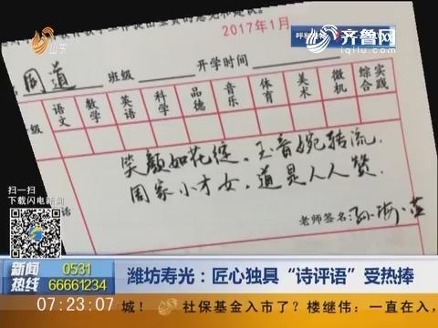 """潍坊寿光:匠心独具""""诗评语""""受热捧"""