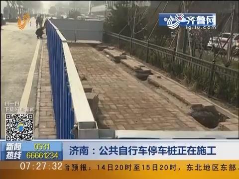 济南:公共自行车泊车桩正在施工