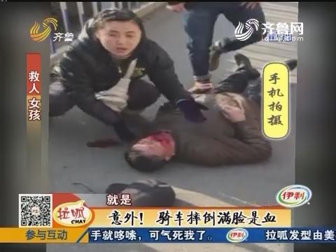 菏泽:骑车摔倒满脸是血 过路女子上前急救