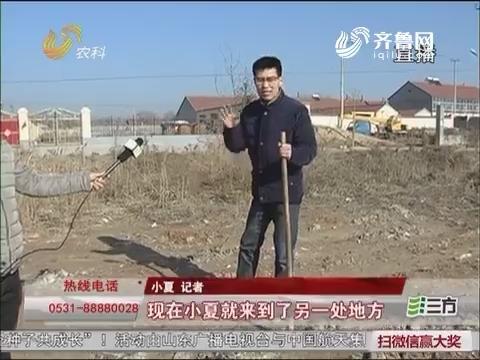 【独家调查】滨州:塑料垃圾埋在土里整十年