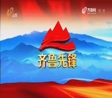 20170115《齐鲁先锋》:党员风采·共筑中国梦 党员争先锋——生死时刻