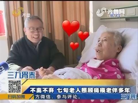 济南:不离不弃 七旬老人照顾瘫痪老伴多年