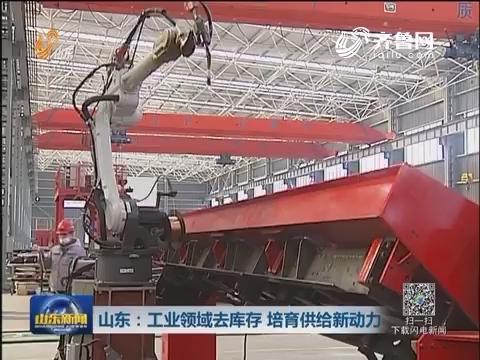 山东:工业领域去库存 培育供给新动力