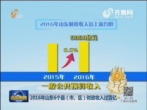 2016年山东6个县(市、区)财政收入过百亿