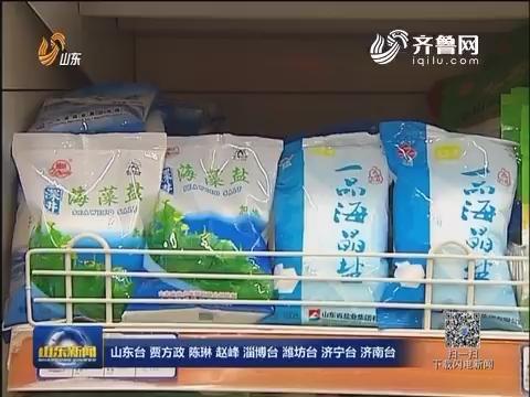 【周末关注】盐业改革:破除壁垒 激活市场