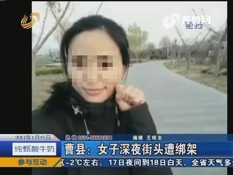 曹县:女子深夜街头遭绑架