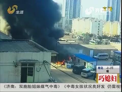 青岛:浓烟滚滚 板房着火屋顶塌陷