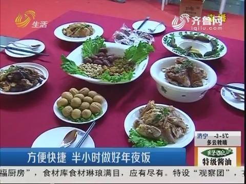 济南:方便快捷 半小时做好年夜饭