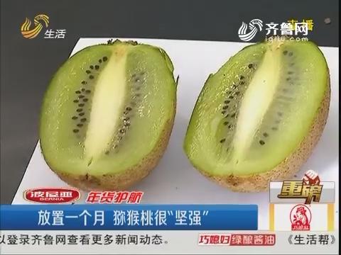 """【重磅】泰安:美味猕猴桃 吃完嘴""""发麻"""""""