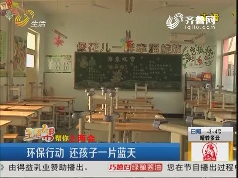 【帮你上两会】济南:环保行动 还孩子一片蓝天