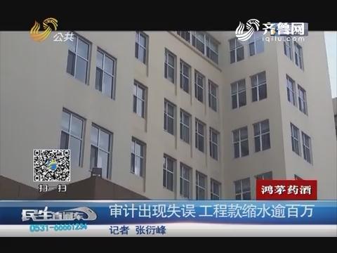 潍坊:审计出现失误 工程款缩水逾百万