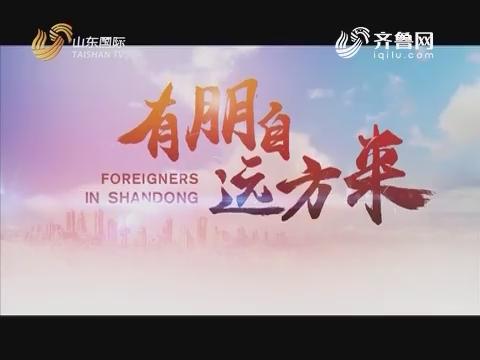 20170115《有朋自远方来》:家住在山东省潍坊市的英国老人温雅惠