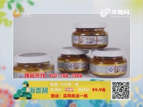 20170115《中国原产递》:海参酱
