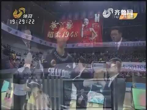 16/17赛季CBA联赛第28轮 山东高速VS江苏肯帝亚:第1节
