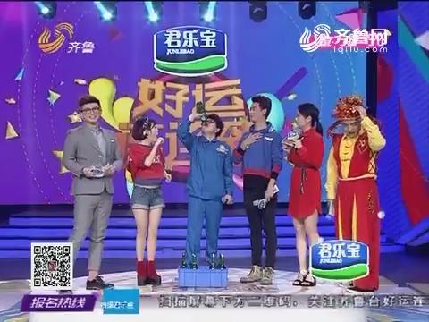 20170115《好运连连到》:水满心诚 红蓝大战红队成功翻盘赢得大奖