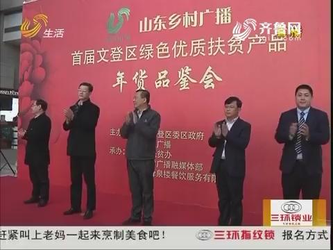 济南:特色优质年货 邀请市民品鉴