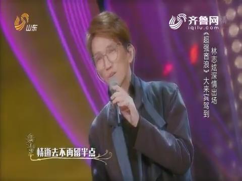 20170115《超强音浪》:大宾驾到 林志炫深情出场