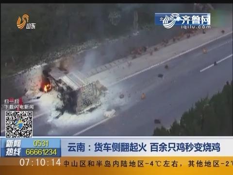 云南:货车侧翻起火 百余只鸡秒变烧鸡