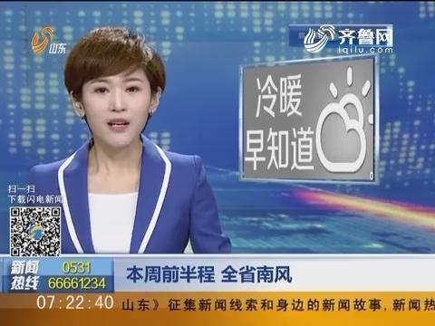 """1月17日""""四九""""开始本周前半程山东省南风"""