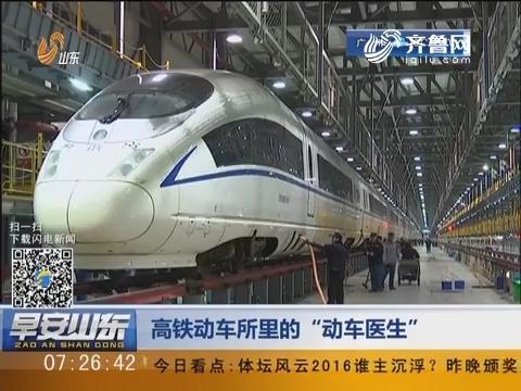 """青岛:高铁动车所里的""""动车医生"""""""