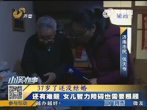 济南:七旬老人照顾瘫痪老伴多年 女儿智力障碍也需要照顾
