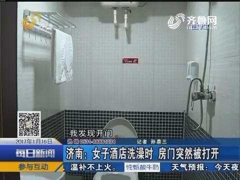 济南:女子酒店洗澡时 房门突然被打开