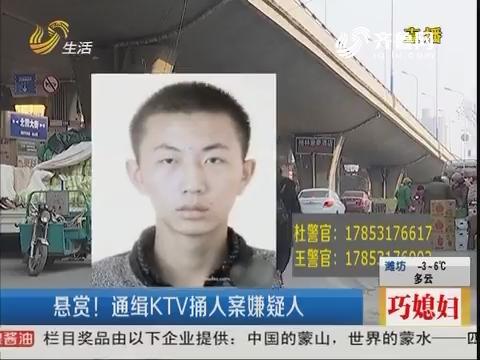济南:悬赏!通缉KTV捅人案嫌疑人
