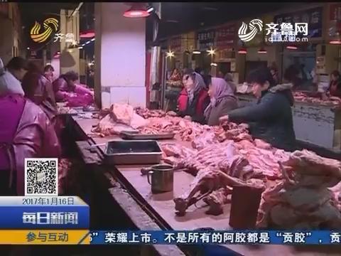 【新春走基层】济南:猪肉海鲜领跑 菜市场开涨