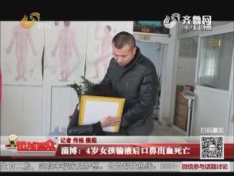 淄博:4岁女孩输液后口鼻出血死亡