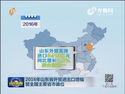 2016年山东省外贸进出口增幅居全国主要省市首位