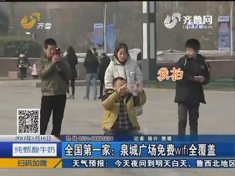 济南:全国第一家 泉城广场免费wifi全覆盖