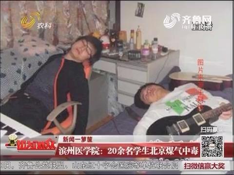 【新闻一箩筐】滨州医学院:20余名学生北京煤气中毒