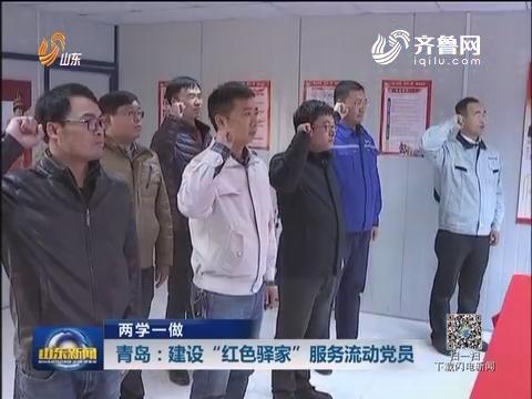 """【两学一做】青岛:建设""""红色驿家"""" 服务流动党员"""