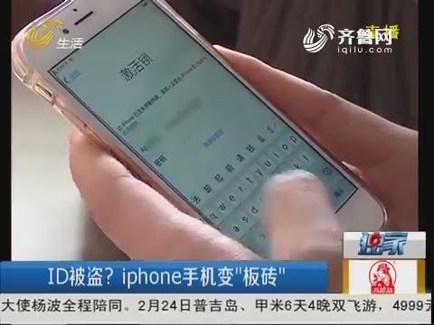 """安丘:ID被盗?iphone手机变""""板砖"""""""