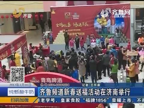 齐鲁频道新春送福活动在济南举行