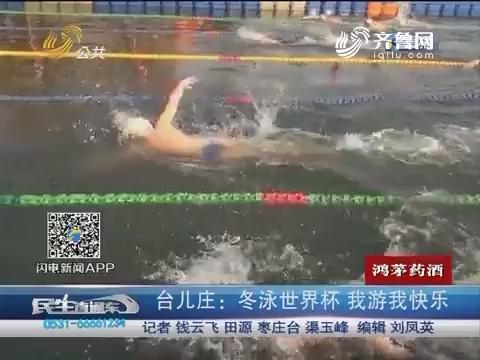 台儿庄:冬泳世界杯 我游我快乐