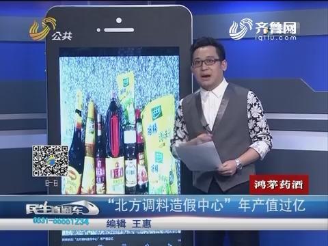 """网事新语:""""北方调料造假中心""""年产值过亿"""