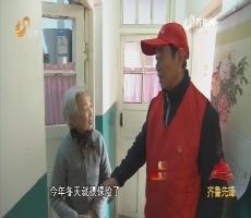 20170116《齐鲁先锋》:党员风采·共筑中国梦 党员争先锋 李沧党员义工——我奉献 我快乐