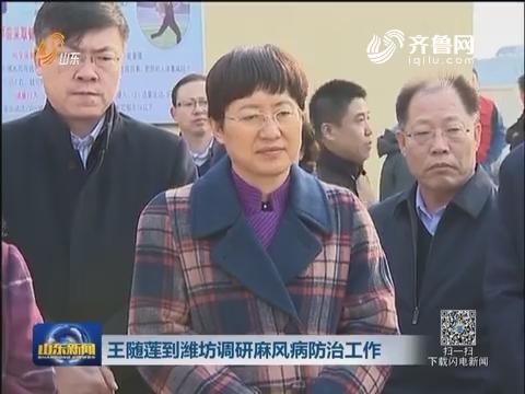 王随莲到潍坊调研麻风病防治工作