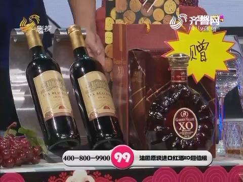 超级大牌:第一节课 你知道红酒有助睡眠吗?