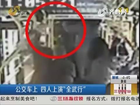 """青岛:公交车上 四人上演""""全武行"""""""