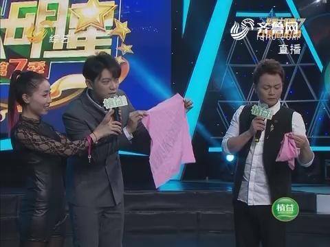 我是大明星:第一轮对阵李浩vs李振宇 李振宇成功晋级