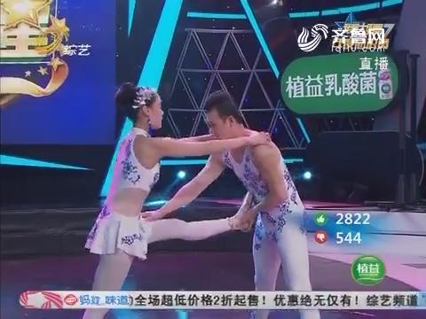 我是大明星:第三轮对阵云之恋组合vs舞法舞天组合 云之恋组合成功晋级