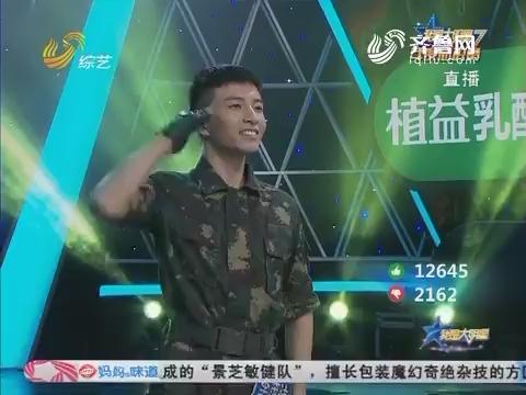 我是大明星:第四轮对阵李茂达vs杨正超 李茂达成功晋级